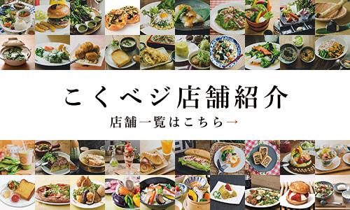 こくベジ店舗紹介